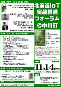 追加版パンフレット 2017「IoT実装フォーラム@中川町」