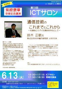 290613-72回 ICTサロンパンフ(紫綬褒章受章記念講演)