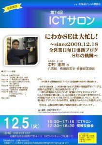 291205-74回 ICTサロンパンフ