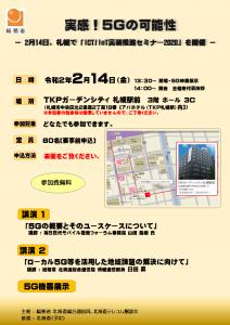 【チラシ案】実感!5Gの可能性